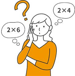 セキスイハイムの2×6工法